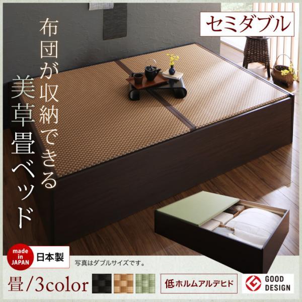 布団が収納できる・美草・小上がり畳ベッド ベッドフレームのみ セミダブル