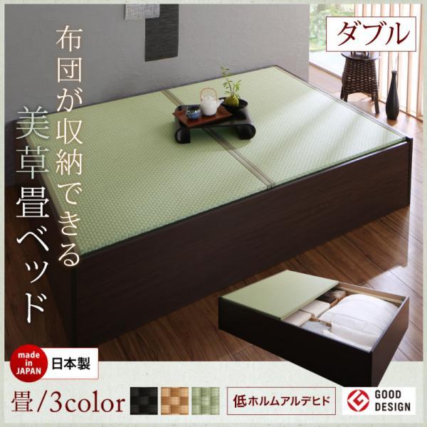 布団が収納できる・美草・小上がり畳ベッド ベッドフレームのみ ダブル