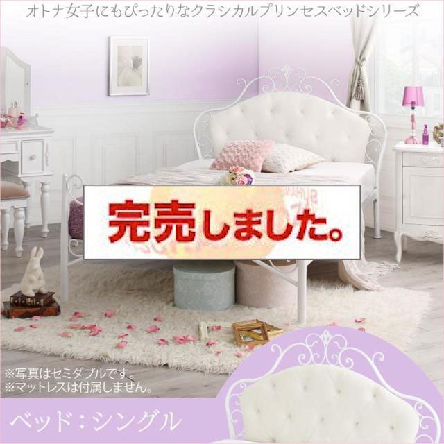 プリンセスベッドシリーズ【Couronne】クロンヌ ベッドフレームのみ シングル