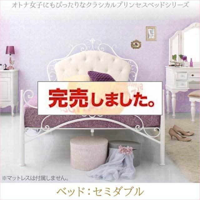 プリンセスベッドシリーズ【Couronne】クロンヌ ベッドフレームのみ セミダブル