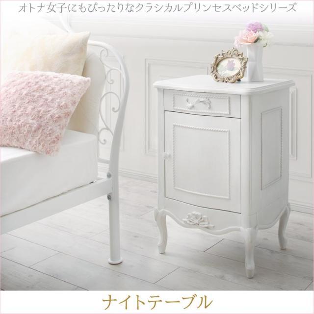 プリンセスベッドシリーズ【Couronne】クロンヌ サイドテーブル W40
