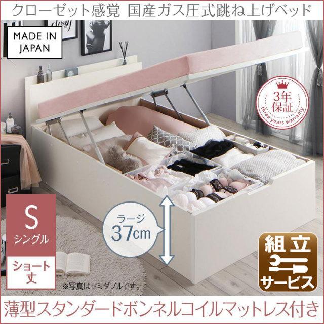 跳ね上げベッド【aimable】エマーブル 薄型スタンダードボンネルマットレス付 縦開き シングル ショート丈 深さラージ