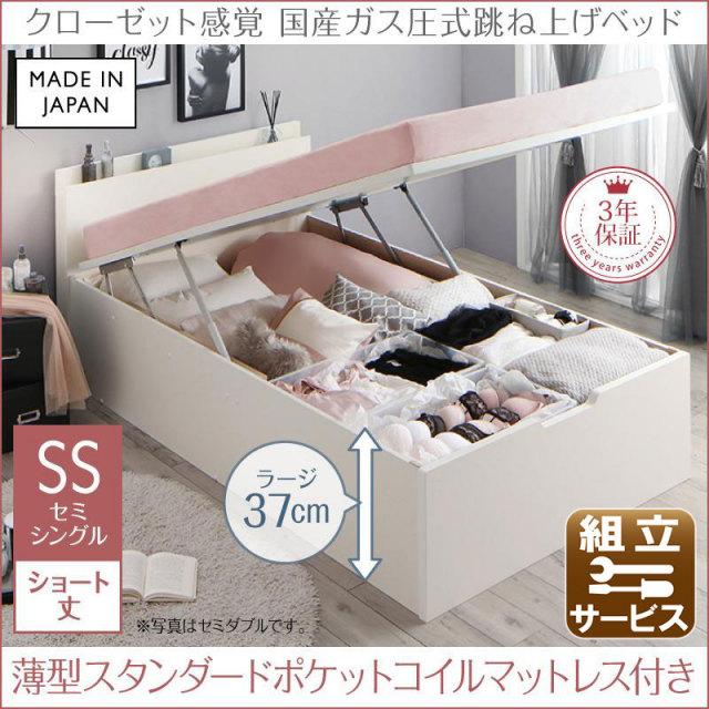 跳ね上げベッド【aimable】エマーブル 薄型スタンダードポケットマットレス付 縦開き セミシングル ショート丈 深さラージ