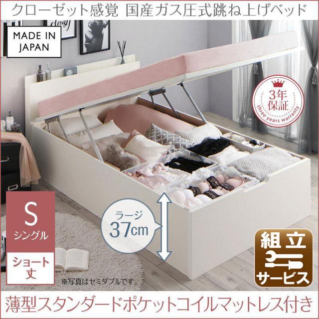 跳ね上げベッド【aimable】エマーブル 薄型スタンダードポケットマットレス付 縦開き シングル ショート丈 深さラージ