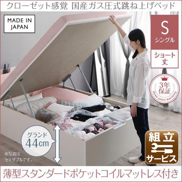 跳ね上げベッド【aimable】エマーブル 薄型スタンダードポケットマットレス付 縦開き シングル ショート丈 深さグランド