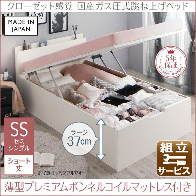 跳ね上げベッド【aimable】エマーブル 薄型プレミアムボンネルマットレス付 縦開き セミシングル ショート丈 深さラージ