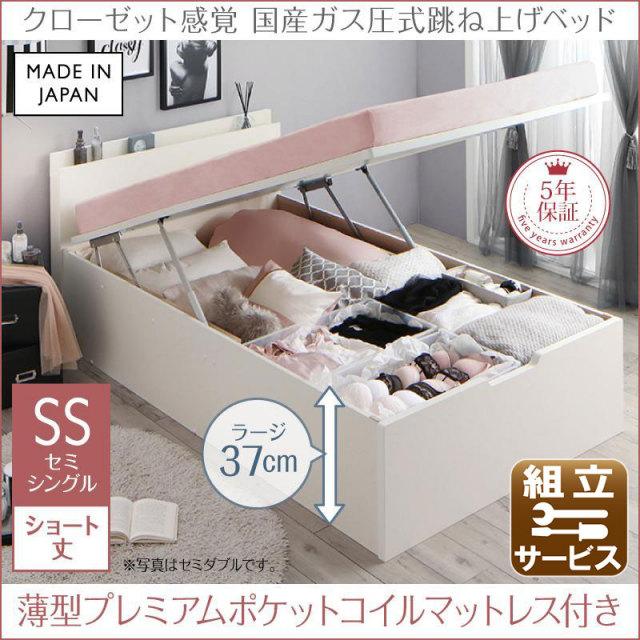 跳ね上げベッド【aimable】エマーブル 薄型プレミアムポケットマットレス付 縦開き セミシングル ショート丈 深さラージ