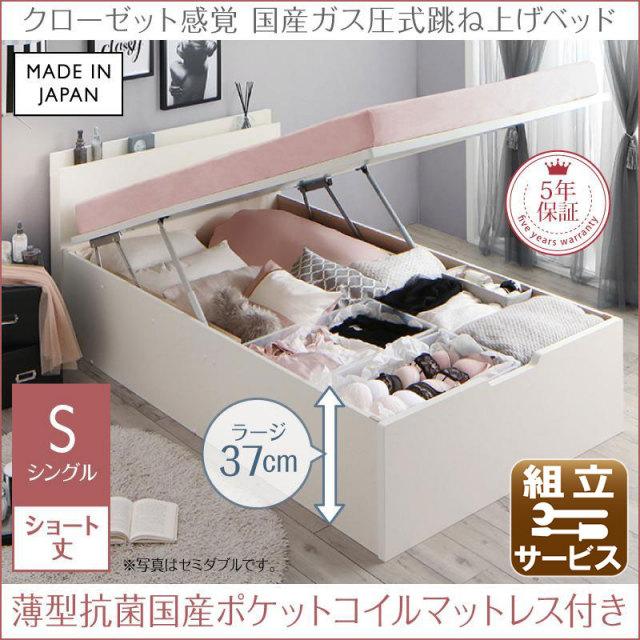 跳ね上げベッド【aimable】エマーブル 薄型抗菌国産ポケットマットレス付 縦開き シングル ショート丈 深さラージ