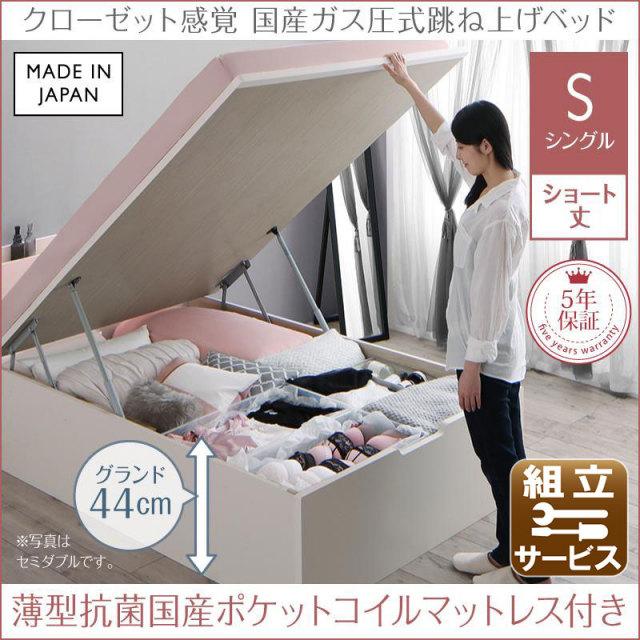 跳ね上げベッド【aimable】エマーブル 薄型抗菌国産ポケットマットレス付 縦開き シングル ショート丈 深さグランド