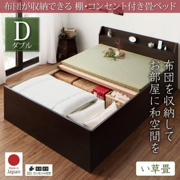 布団が収納できる棚・コンセント付き畳ベッド い草畳 ダブル