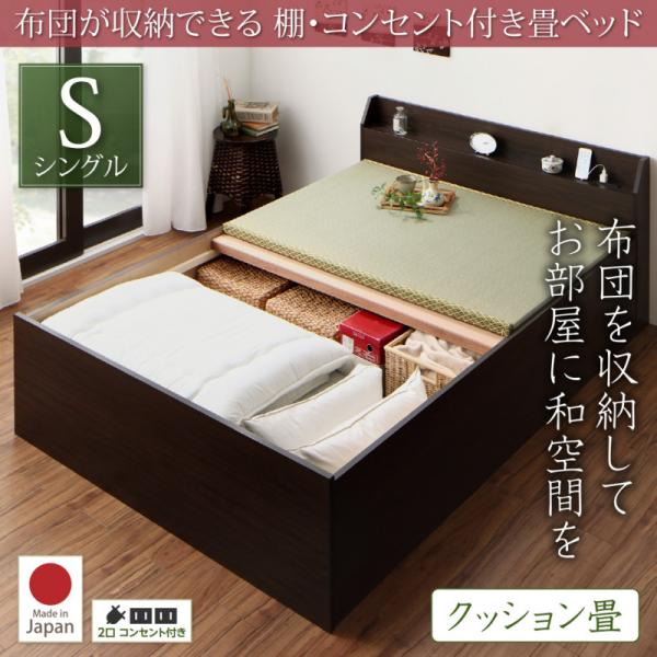布団が収納できる棚・コンセント付き畳ベッド クッション畳 シングル
