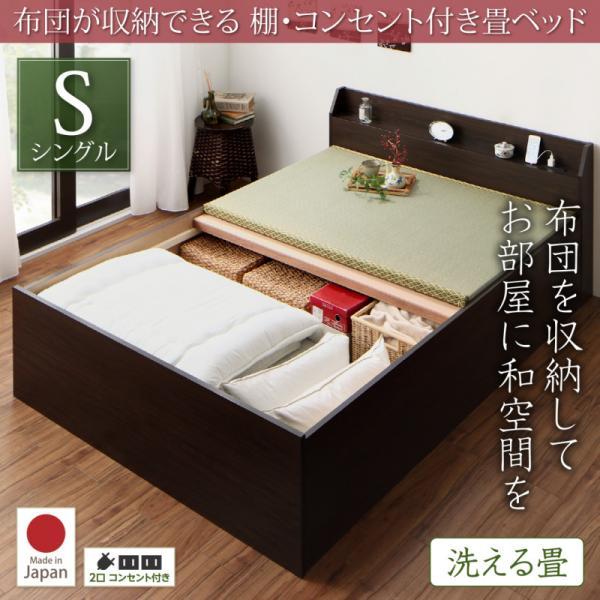 布団が収納できる棚・コンセント付き畳ベッド 洗える畳 シングル