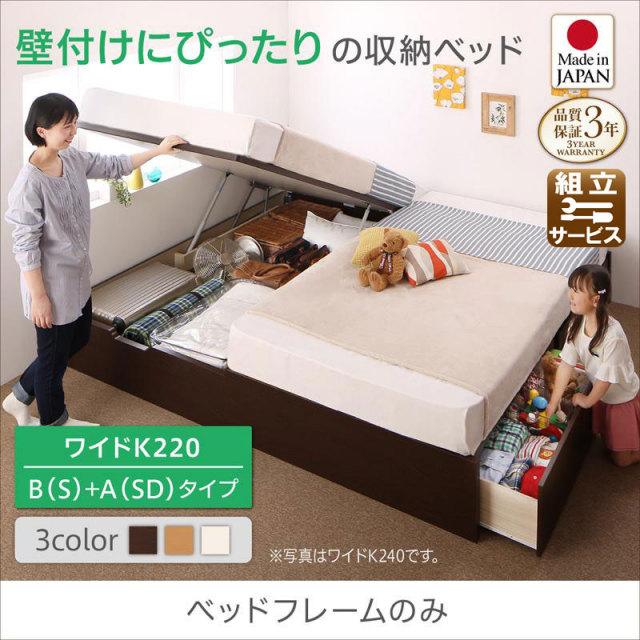 国産 連結式引出し付 跳ね上げベッド【Alonza】アロンザ ベッドフレームのみ B(S)+A(SD)タイプ ワイドK220