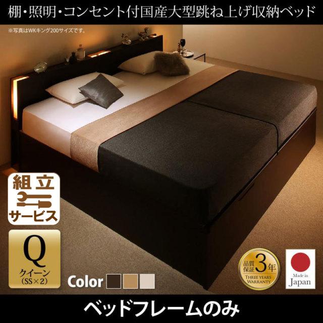 国産 連結式跳ね上げベッド【Caudillne】コーディルネ ベッドフレームのみ 縦開き クイーン(SS×2)