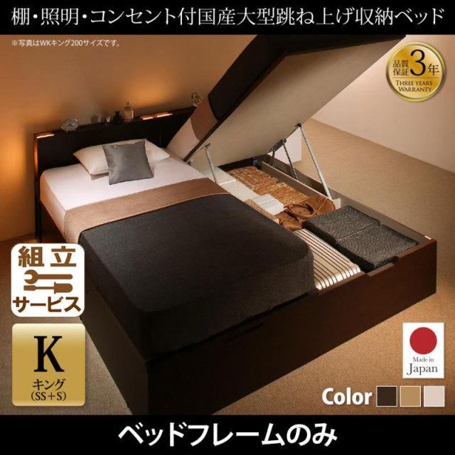国産 連結式跳ね上げベッド【Caudillne】コーディルネ ベッドフレームのみ 縦開き キング(SS+S)