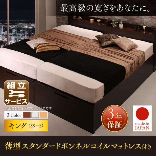 国産大型サイズ跳ね上げベッド【Jada】ジェイダ 薄型スタンダードボンネルマットレス付 縦開き キング(SS+S)