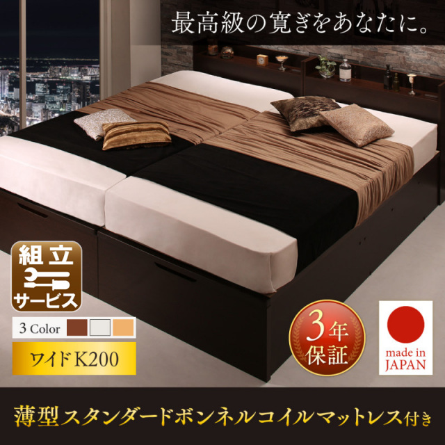 国産大型サイズ跳ね上げベッド【Jada】ジェイダ 薄型スタンダードボンネルマットレス付 縦開き ワイドK200