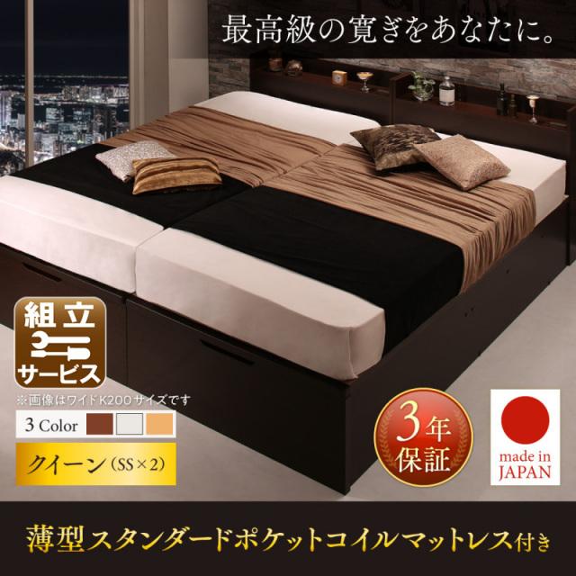 国産大型サイズ跳ね上げベッド【Jada】ジェイダ 薄型スタンダードポケットマットレス付 縦開き クイーン(SS×2)
