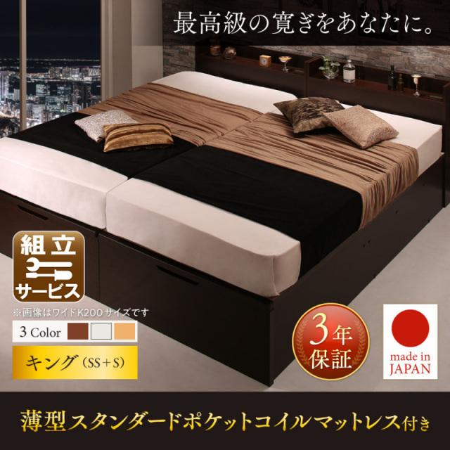 国産大型サイズ跳ね上げベッド【Jada】ジェイダ 薄型スタンダードポケットマットレス付 縦開き キング(SS+S)