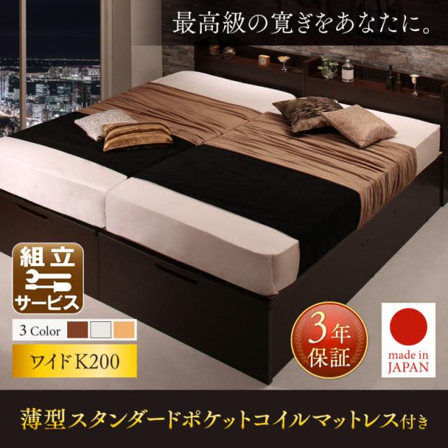 国産大型サイズ跳ね上げベッド【Jada】ジェイダ 薄型スタンダードポケットマットレス付 縦開き ワイドK200