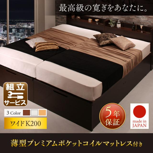国産大型サイズ跳ね上げベッド【Jada】ジェイダ 薄型プレミアムポケットマットレス付 縦開き ワイドK200