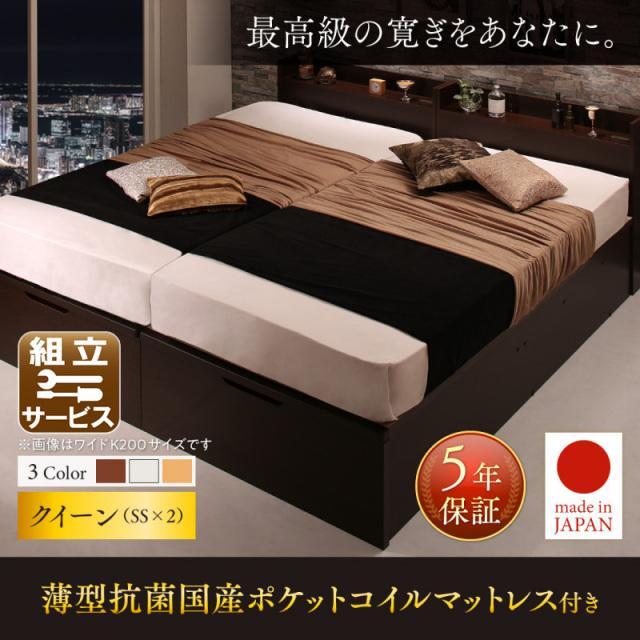 国産大型サイズ跳ね上げベッド【Jada】ジェイダ 薄型抗菌国産ポケットマットレス付 縦開き クイーン(SS×2)