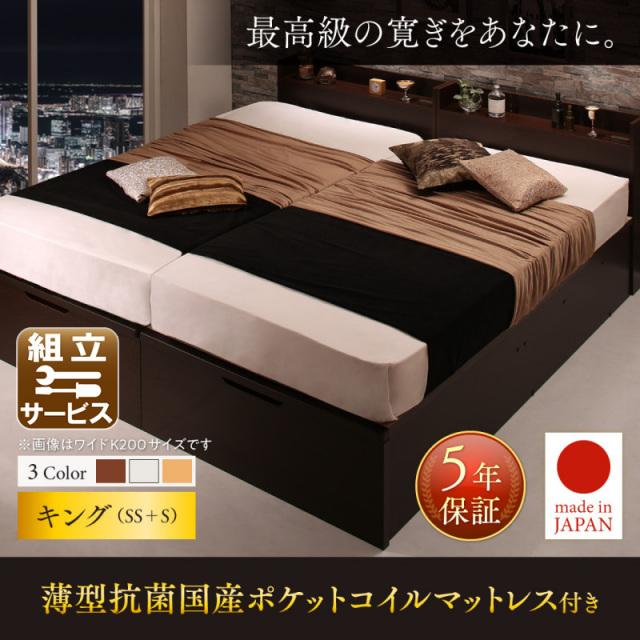国産大型サイズ跳ね上げベッド【Jada】ジェイダ 薄型抗菌国産ポケットマットレス付 縦開き キング(SS+S)