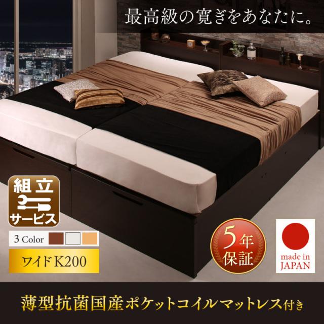 国産大型サイズ跳ね上げベッド【Jada】ジェイダ 薄型抗菌国産ポケットマットレス付 縦開き ワイドK200