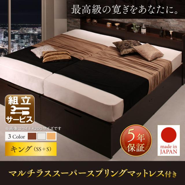 国産大型サイズ跳ね上げベッド【Jada】ジェイダ マルチラスマットレス付 縦開き キング(SS+S)