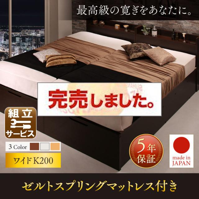 国産大型サイズ跳ね上げベッド【Jada】ジェイダ ゼルトスプリングマットレス付 縦開き ワイドK200