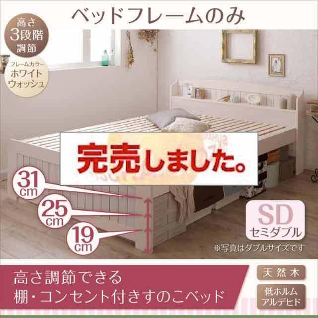 高さ調節出来る すのこベッド【Sharlotte】シャルロット セミダブル