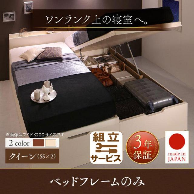 国産 連結式跳ね上げベッド【Naval】ナヴァル ベッドフレームのみ 縦開き クイーン(SS×2)
