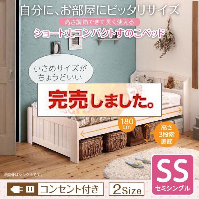 ショート丈高さ調節可能 すのこベッド【petit bunny】プチバニー セミシングル