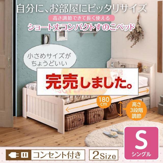 ショート丈高さ調節可能 すのこベッド【petit bunny】プチバニー シングル