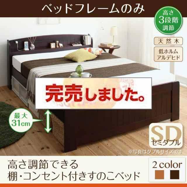 高さ調節出来る すのこベッド【Fiton】フィットン セミダブル