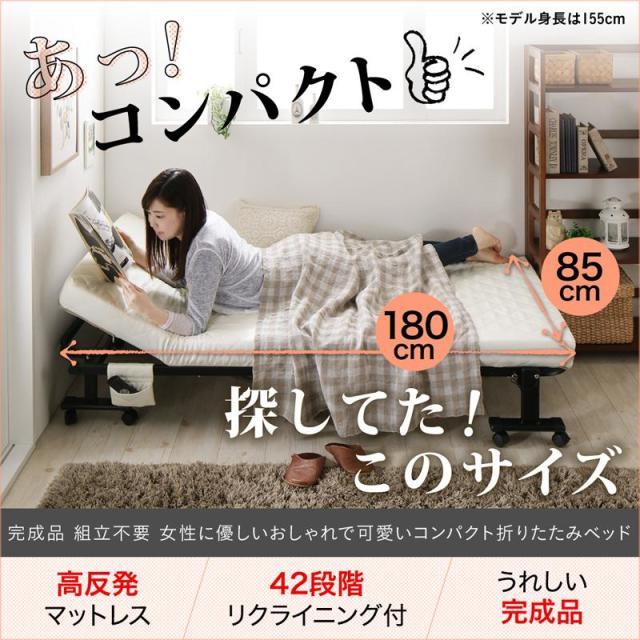 ショート丈 折りたたみベッド【Mallow】マロウ セミシングル