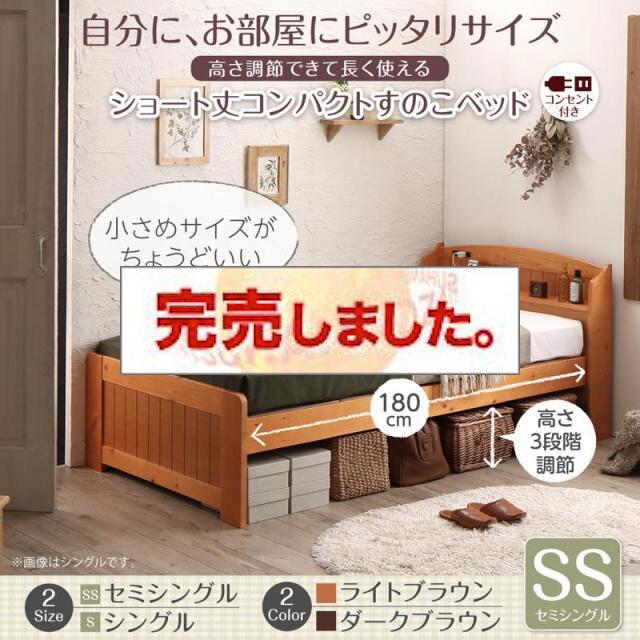 ショート丈高さ調節可能 すのこベッド【beffy】ベフィ セミシングル