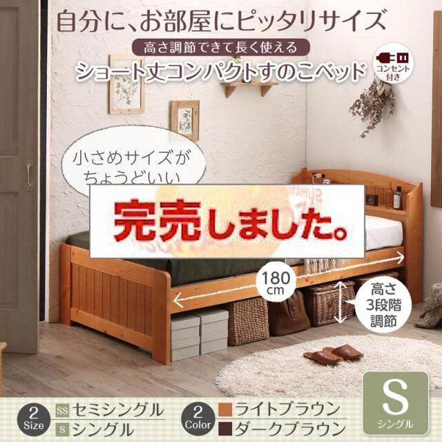 ショート丈高さ調節可能 すのこベッド【beffy】ベフィ シングル
