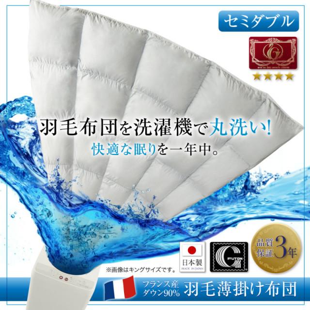 洗濯機で洗える エクセルゴールドラベル フランス産ダウン90% 羽毛薄掛け布団【Wash】ウォッシュセミダブル