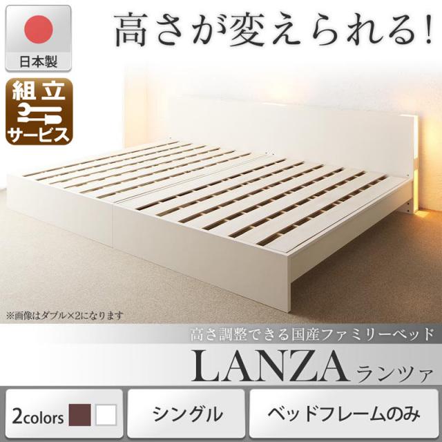 国産ファミリーベッド【LANZA】ランツァ ベッドフレームのみ シングル