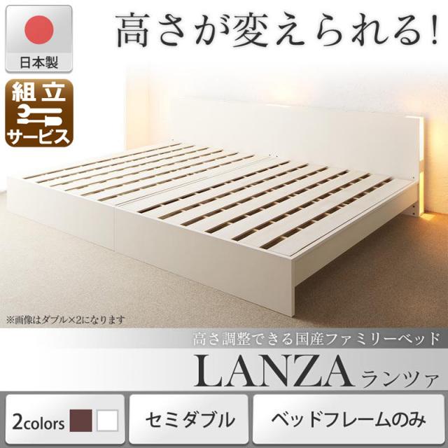 国産ファミリーベッド【LANZA】ランツァ ベッドフレームのみ セミダブル