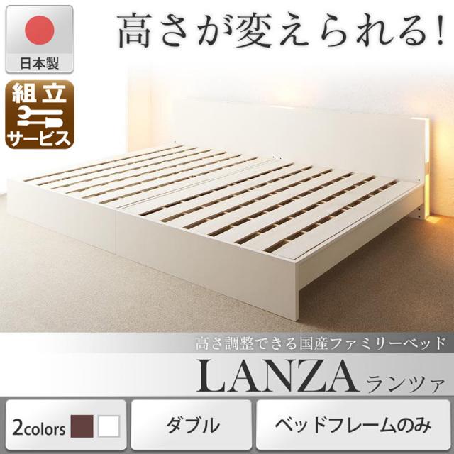 国産ファミリーベッド【LANZA】ランツァ ベッドフレームのみ ダブル
