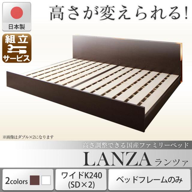 国産ファミリーベッド【LANZA】ランツァ ベッドフレームのみ ワイドK240(SD×2)