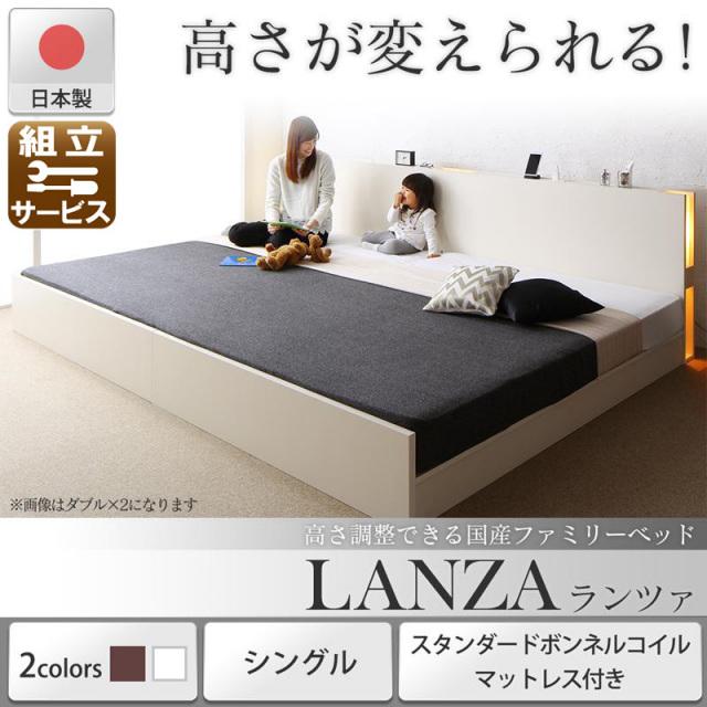 国産ファミリーベッド【LANZA】ランツァ スタンダードボンネルマットレス付 シングル