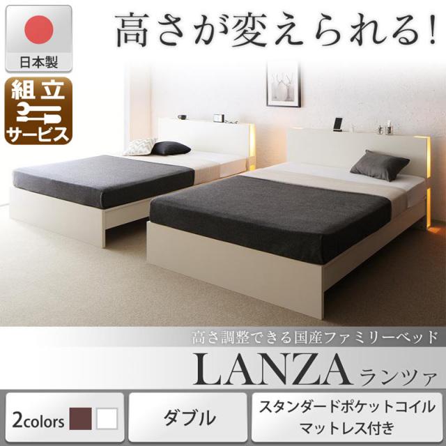 国産ファミリーベッド【LANZA】ランツァ スタンダードポケットマットレス付 ダブル