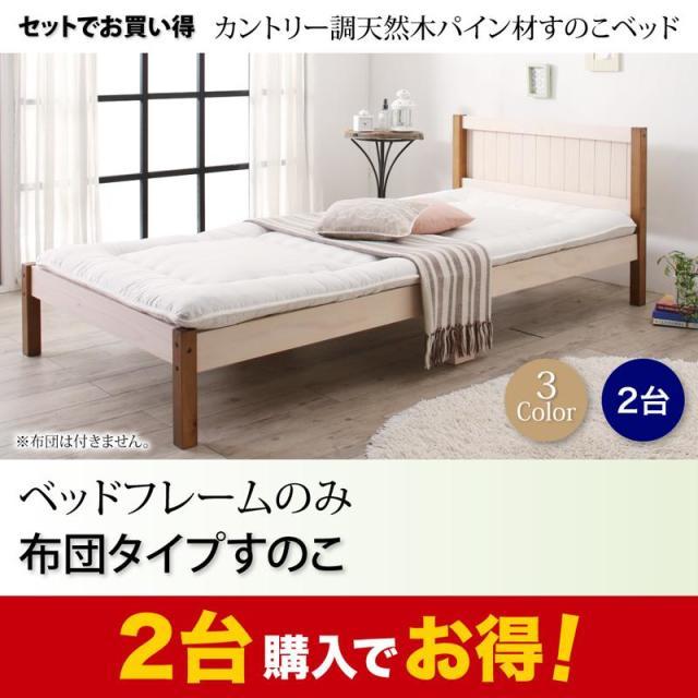 天然木パイン材すのこベッド ベッドフレームのみ 布団用すのこ 2台タイプ シングル