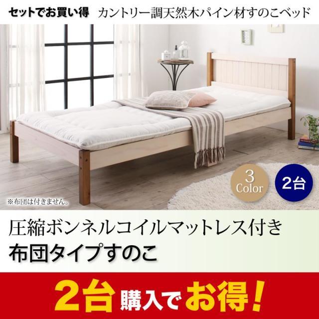 天然木パイン材すのこベッド 圧縮ボンネルマットレス付き 布団用すのこ 2台タイプ シングル