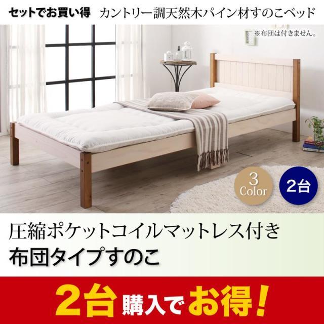 天然木パイン材すのこベッド 圧縮ポケットマットレス付き 布団用すのこ 2台タイプ シングル