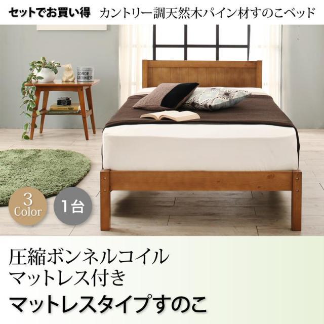 天然木パイン材すのこベッド 圧縮ボンネルマットレス付き マットレス用すのこ 1台タイプ シングル