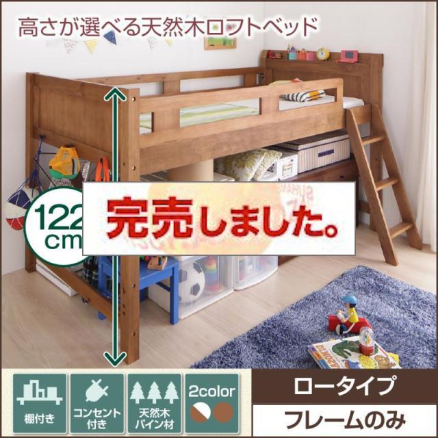高さが選べる天然木ロフトベッド【pajarito】パハリート ベッドフレームのみ ロータイプ